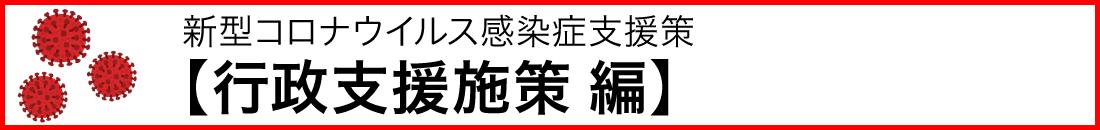 (随時更新)新型コロナウイルス感染症支援策について【行政支援施策 編】