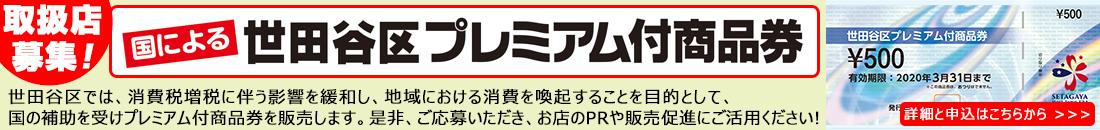 国による世田谷区プレミアム付商品券取扱店募集!