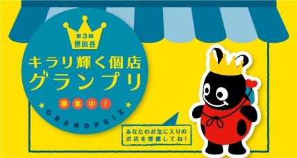 第3回世田谷キラリ輝く個店グランプリ募集しています!