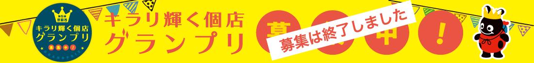 世田谷キラリ輝く個店グランプリ 募集