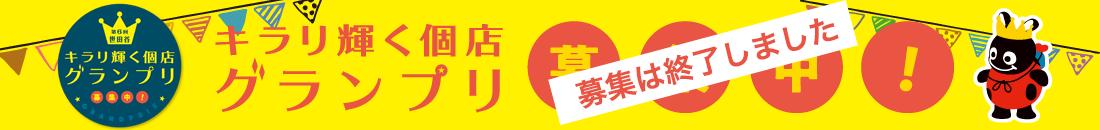 世田谷キラリ輝く個店グランプリ