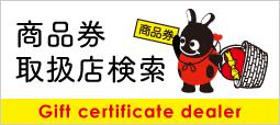 世田谷区内共通商品券取扱店舗検索