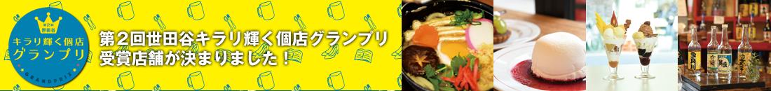 第2回世田谷キラリ輝く個店グランプリ受賞店舗が決まりました!