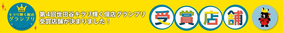 第4回世田谷キラリ輝く個店グランプリ決定しました!