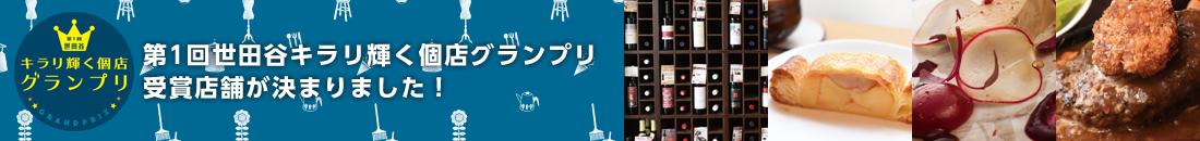 第1回世田谷キラリ輝く個店グランプリ受賞店舗が決まりました!