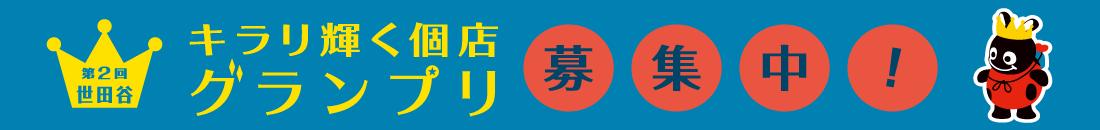第2回世田谷キラリ輝く個店グランプリ募集中